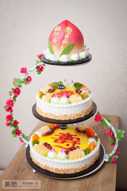 【葫芦岛麦田蛋糕店团购】麦田蛋糕店福如东海寿比