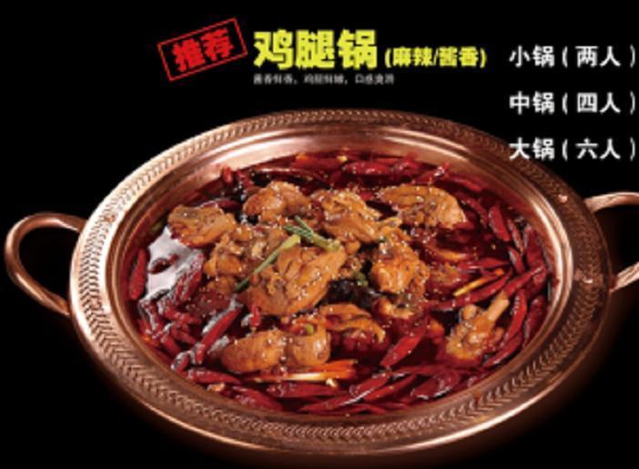 南沧门火锅鸡