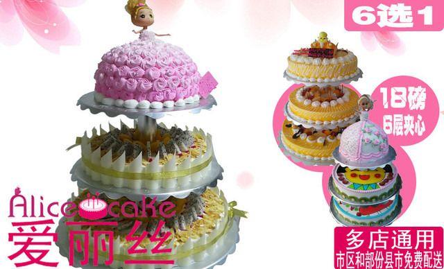 多层祝寿蛋糕预定打折优惠券 N多团图片