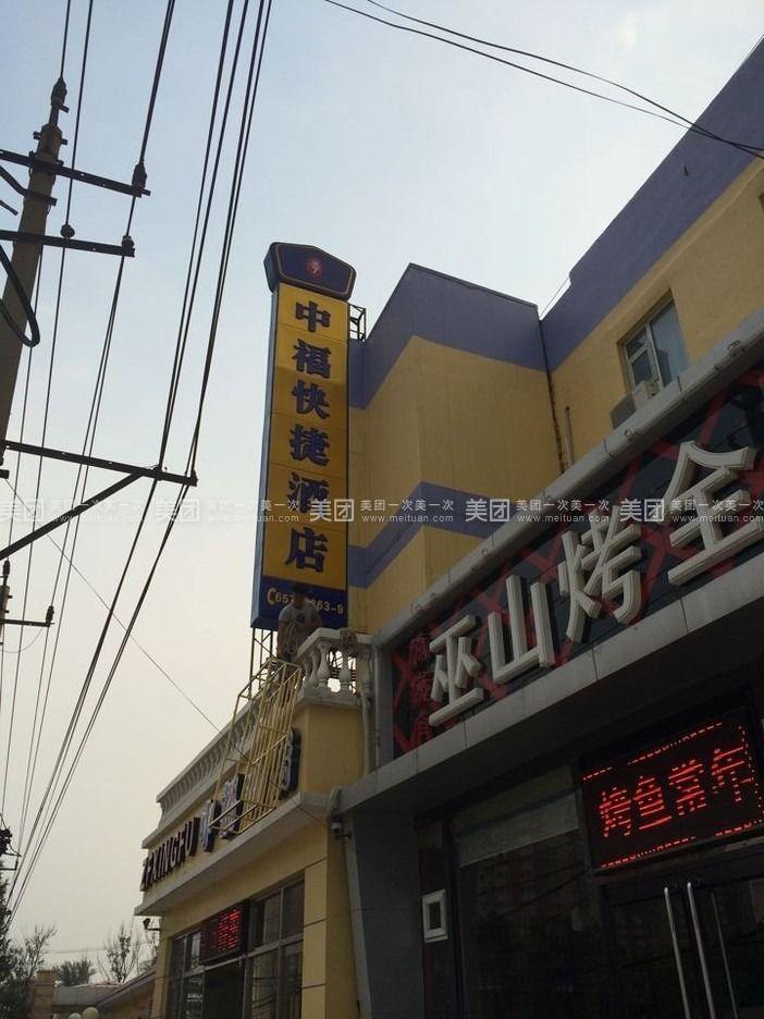 中福快捷酒店(东坝红坟店)预订/团购