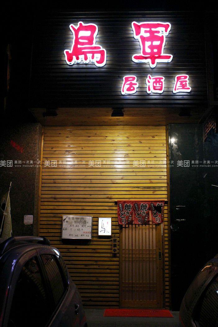 日式门面装修风格