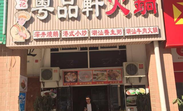 :长沙今日钱柜娱乐官网:【老友记粤品轩火锅】2-3人套餐,提供免费WiFi