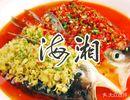 湘海本味餐厅
