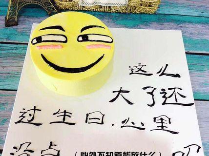 King国王蛋糕King国王蛋糕迷你网红1 南充美团网