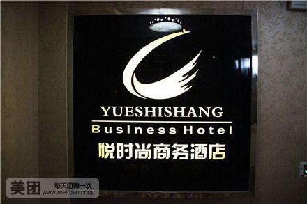 悦时尚商务酒店-美团