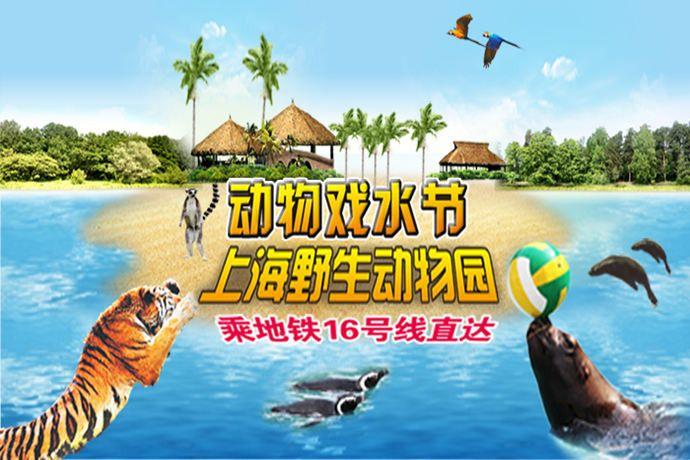 【上海动物园团购门票】_美团网