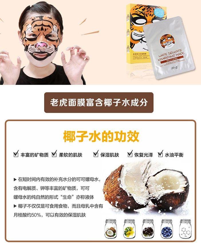 【efu可爱动物面膜团购】老虎