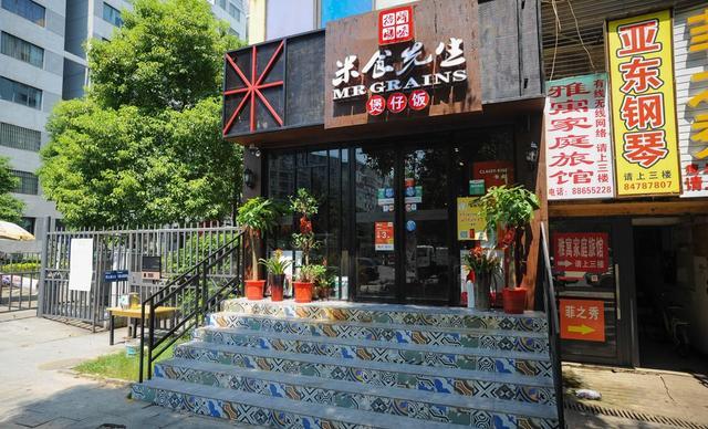 :长沙今日团购:【米食先生煲仔饭】招牌鱼粉1份,有赠品,提供免费WiFi