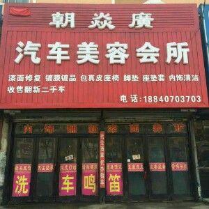 朝焱广汽车美容会所