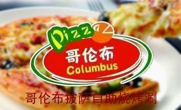 【呼和浩特】哥伦布披萨自助烧烤涮-美团