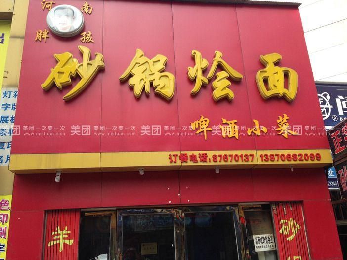 【南昌砂锅烩面团购】砂锅烩面砂锅烩面3选2