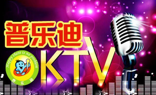 普乐迪量贩式KTV欢唱,大家爱K歌!仅售228.00元,最高价值462元的普乐迪量贩式KTV欢唱时段3选1,小包/至尊包/总统包/中包/商务包可用,提供免费WiFi