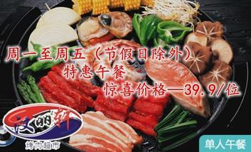 【呼和浩特】北京汉丽轩自助烤肉火锅超市-美团