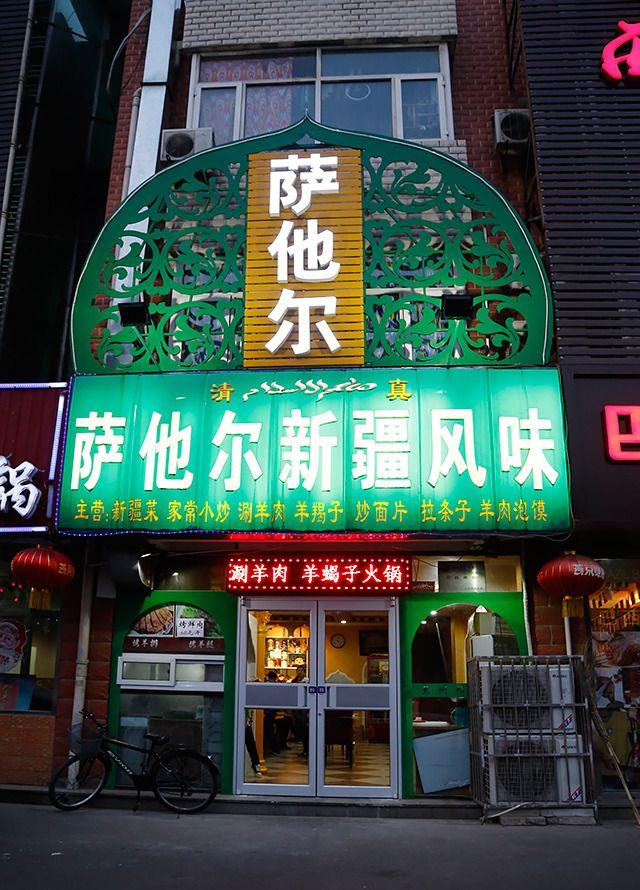 北京萨他尔新餐厅团购萨他尔新餐厅金券