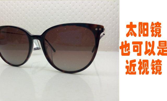 :长沙今日团购:【多城市】见明眼镜 仅售188元!价值398元的近视太阳镜片特惠!太阳镜也可以是近视镜!,仅限自提,不提供配送,提供免费WiFi