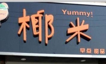 【阜宁等】椰米-美团