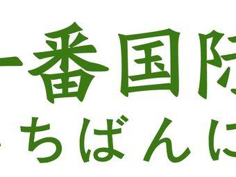 一番国际日语