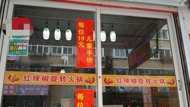 【蚌埠】红辣椒旋转火锅-美团