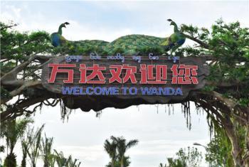 【景洪市】西双版纳万达水乐园门票(成人票)-美团