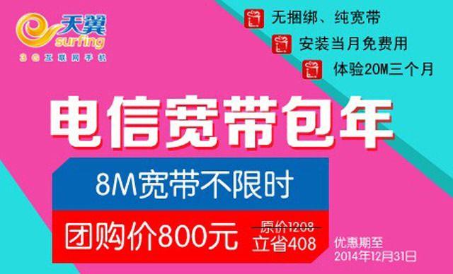 中国电信包年8m宽带套餐