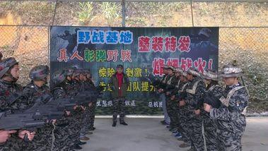 【清新区】清泉湾旅游度假区5VS5彩弹野战门票(团体票)-美团