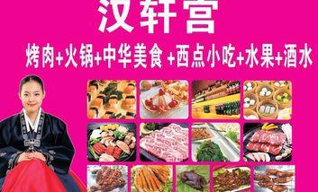 【郑州等】汉轩宫烤肉火锅自助餐厅-美团