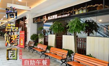 【郴州】尚品烤园全自助生态烤肉餐厅-美团