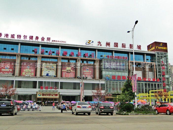 信阳九州国际影城图片