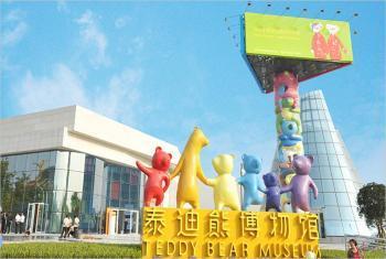 【温江区】成都泰迪熊博物馆门票(成人票)-美团