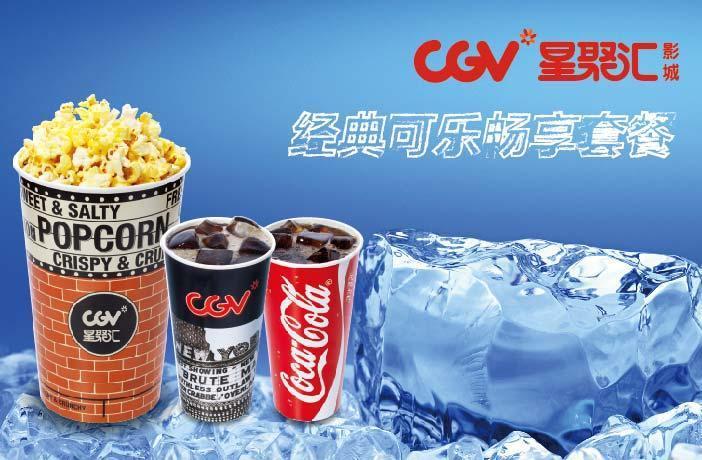 :长沙今日团购:CGV星聚汇影城[72店通用]仅售29元!价值35元的经典可乐畅享套餐(46oz爆米花*1+22oz可乐*2)1份。