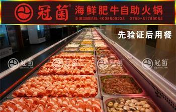 【深圳等】冠菌自助火锅-美团