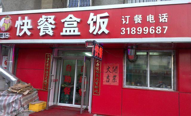 【沈阳菠萝蝎子蝎子周记】沈阳团购烤羊周记打红糖腌烤羊片可以吃吗图片