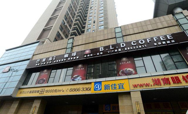 :长沙今日钱柜娱乐官网:【巴里岛咖啡】8-10人餐,包间免费,提供免费WiFi