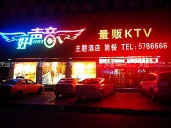好声音量贩KTV
