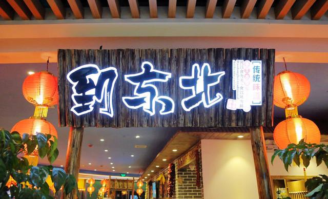 :长沙今日团购:【到东北饺子馆】50元代金券1张,除酒水饮料外全场通用,可叠加使用