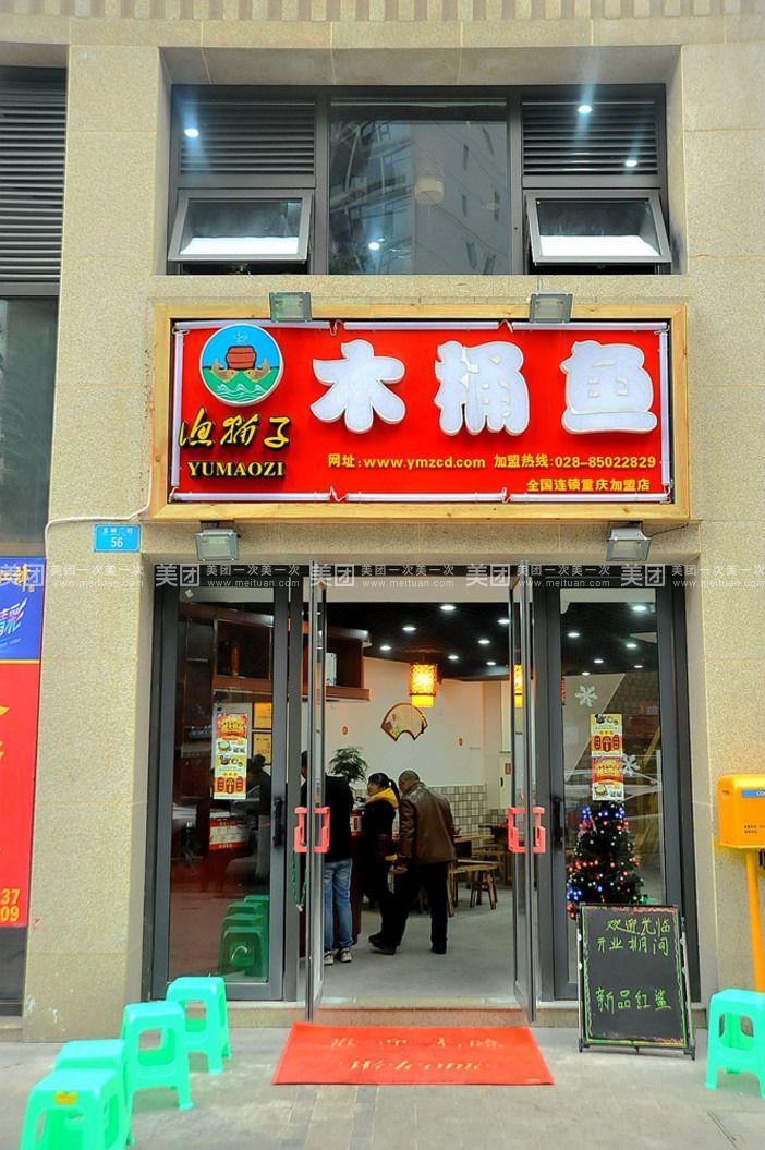 【重庆渔猫子木桶鱼团购】渔猫子木桶鱼10人餐团购