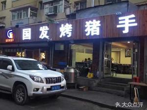 国发烤猪手总店