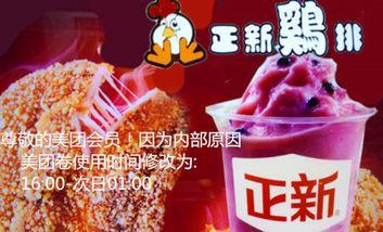【郴州】正新烤鸭脖-美团