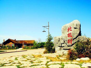 【哈尔滨出发】北极村村碑、胭脂沟、李金镛祠堂等纯玩4日跟团游*前往中国最北端漠河-美团