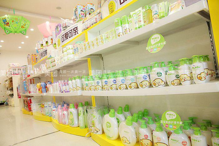 【北京可爱可亲母婴生活馆团购】可爱可亲母婴生活