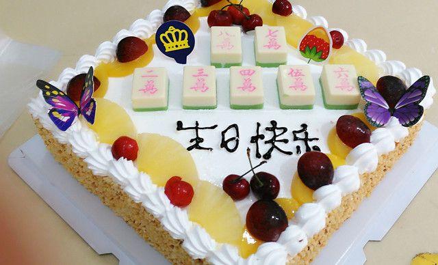 :长沙今日团购:【橙子蛋糕】10英寸麻将蛋糕1,约10英寸,