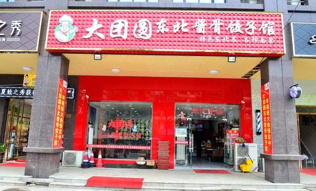 :长沙今日团购:【大团圆东北酱骨饺子馆】精美饺子套餐,建议2-3人使用,包间免费