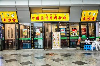 【北京】东方宫兰州牛肉拉面-美团