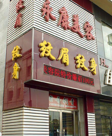 锦州_百度地图