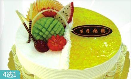 精美蛋糕4选1(约1磅),新鲜奶油搭配各色美味