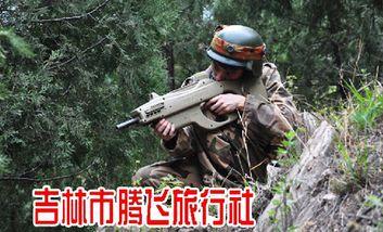 【吉林出发】北山野战俱乐部CS野战-美团