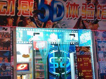 动感5D体验馆(屏山总店)