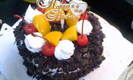 黑森林蛋糕1个,可免费写6个字,甜蜜共享