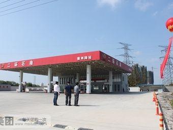 二环石油(徽州路加油站)