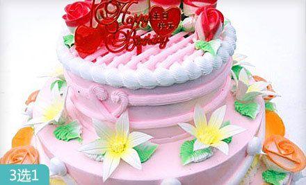 蛋糕3选1,畅享甜蜜滋味